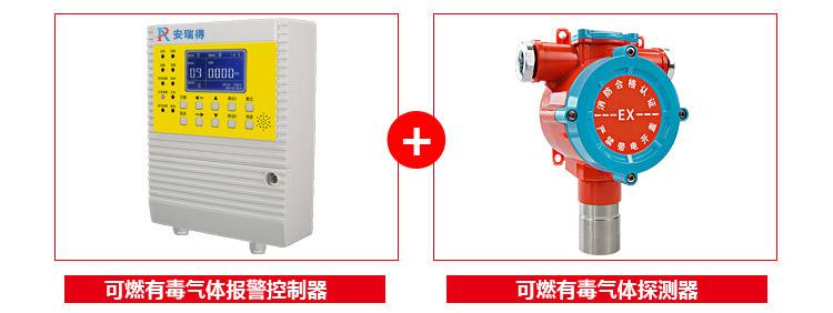 煤油气体报警器配套使用
