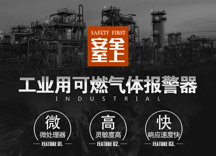 甲醇气体报警器安全放心